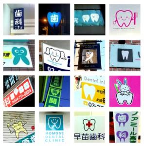 看板 ブログ tougou1